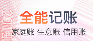 随手记官网app
