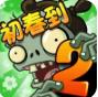 免费下载开挂版植物大战僵尸1 v2.6.4