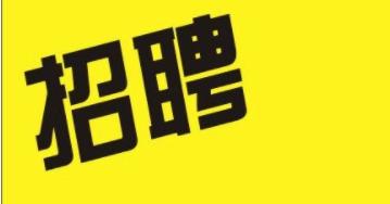 东京招聘网手机版客户端