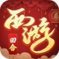 修仙物语神兽西游 v1.0