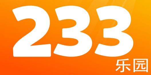 233乐园游戏赚钱红包版