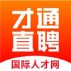 中山国际人才网
