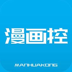 漫画控iOS