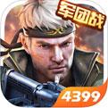 枪战英雄游戏破解版内购免费 v0.6.4.042