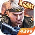 枪战英雄游戏下载安装苹果 v0.6.4.042