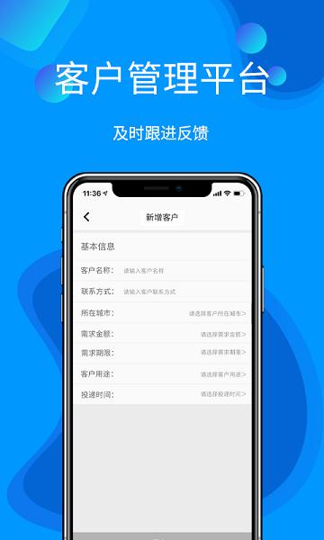 云客来app