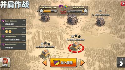 部落冲突无限金币钻石破解版下载S2