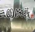 三国演义游戏破解版 v4.5.24