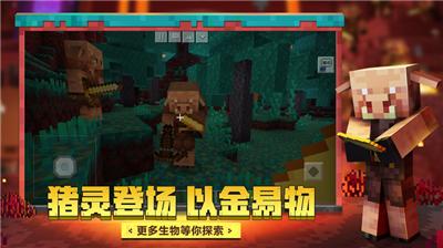 我的世界1.7.4中文版 app