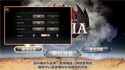 艾诺迪亚4完美破解版安卓百度云