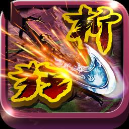 狂斩三国破解版下载游戏 v11.10.0