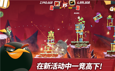 愤怒的小鸟2下载游戏手机版