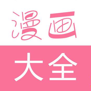 漫画大全app