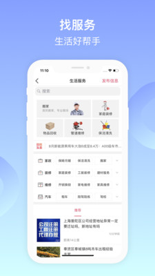 百姓网app下载苹果手机版