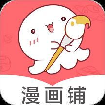 漫画铺子app