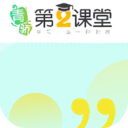 青骄第二课堂app下载v1.0