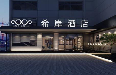 希岸酒店app下载