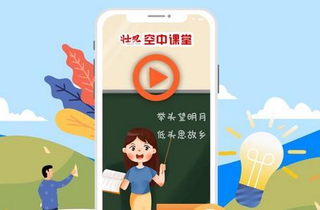 空中课堂登录平台app