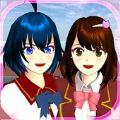 樱花校园模拟器1.038.55中文版下载最新版 v1.038.55