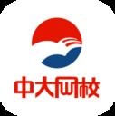 中大网校官网app