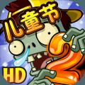 游戏植物大战僵尸2免费版