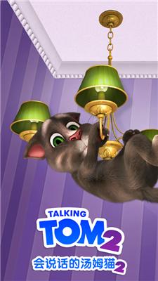 会说话的汤姆猫免费版无广告