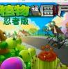 植物大战僵尸忍者版手机版下载游戏 v2.6.4