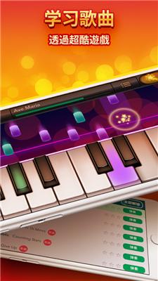 极品钢琴下载安装手机