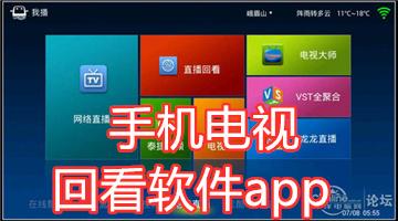 手机电视回看软件app