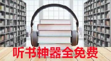听书神器全免费