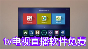 tv电视直播软件免费
