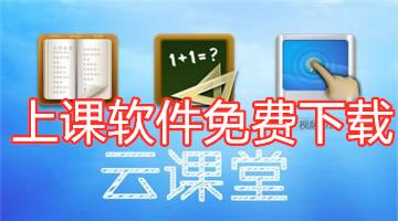上课软件免费下载