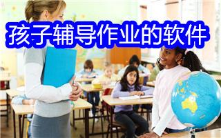 孩子辅导作业的软件