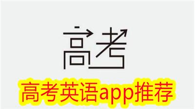 高考英语app推荐