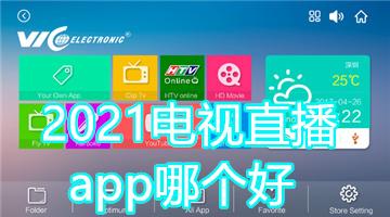 2021电视直播app哪个好