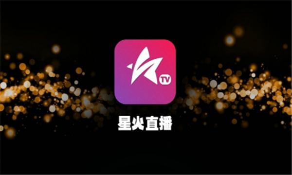 星火电视官网最新版