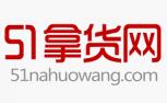 51货源网官网app