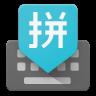 谷歌拼音输入法app