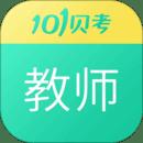 教师资格证考试app