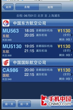 今日机票平台