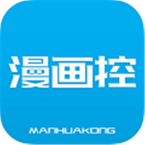 漫画控app下载2020