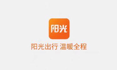 阳光出行车主端app下载