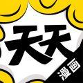 天天漫画版本下载日本版本