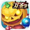 怪兽大作战无限樱桃版下载iOS