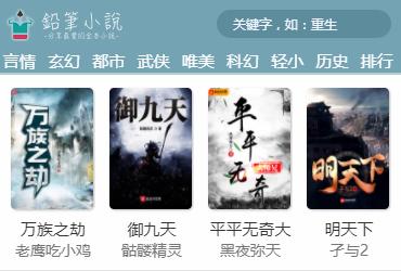 铅笔小说网官方app