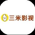 三米影视app苹果版