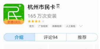 杭州市民卡app下载2021