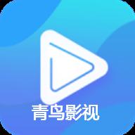 青鸟影视影视官网版