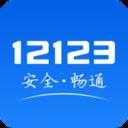 12123交管官网app最新版