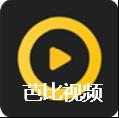 芭比视频app安卓最新版app